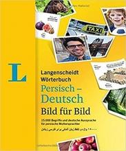 کتاب زبان Langenscheidt Wörterbuch Persisch-Deutsch Bild für Bild