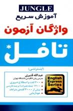 کتاب زبان IBT-آموزش سريع واژگان آزمون تافل اينترنتي