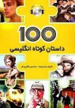 100 داستان کوتاه انگلیسی = 100 English short stories