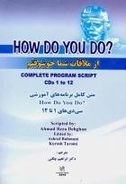کتاب زبان How do you do? از ملاقات شما خوشوقتم