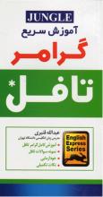 کتاب آموزش سریع گرامر تافل اثر عبدالله قنبری