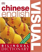 کتاب زبان Chinese-English Bilingual Visual Dictionary