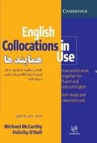 کتاب زبان همايندها English Collocations in Use