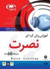 آموزش نصرت کره ای نسخه صادراتی