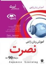 آموزش نصرت ژاپنی نسخه صادراتی