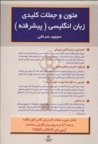 کتاب زبان متون و جملات كليدي زبان انگليسي (پيشرفته) + CD