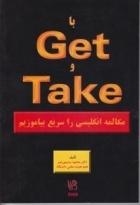 با Get و Takeمکالمه انگلیسی را سریع بیاموزیم