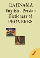 کتاب زبان فرهنگ ضرب المثل های انگلیسی – فارسی رهنما
