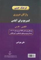 فرهنگ جیبی واژگان ضروری کمبریج برای آیلتس انگلیسی – فارسی