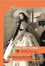 کتاب بر باد رفته = Gone with the wind