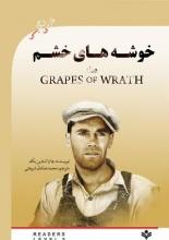 کتاب  خوشه های خشم = The Grapes of wrath