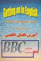 کتاب زبان آموزش تکاملی انگلیسی
