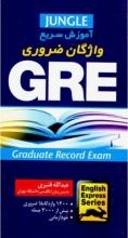 کتاب زبان CD+GREآموزش سريع واژگان ضروري