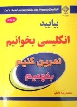 بیایید انگلیسی بخوانیم تمرین کنیم بفهمیم