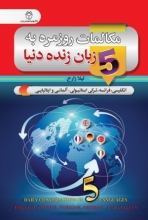 کتاب زبان مکالمات روزمره به ۵ زبان زندهی دنیا
