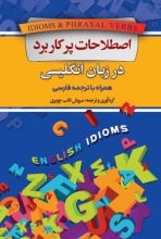 کتاب زبان اصطلاحات پرکاربرد در زبان انگلیسی