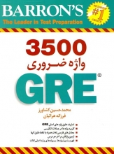 کتاب زبان 3500 Essential Words For The GRE