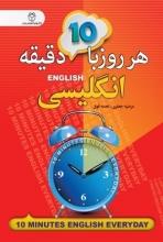 کتاب زبان هر روز با ۱۰ دقیقه انگلیسی