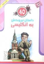 40 داستان نیروبخش به انگلیسی