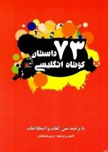 73 داستان کوتاه انگلیسی