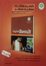 کتاب زبان گرامر و واژگان سطر به سطر= (English result (elementary