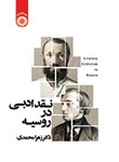 کتاب زبان نقد ادبی در روسیه