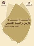 کتاب زبان تأثیر ادبیات فارسی در ادبیات انگلیسی