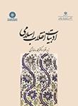 کتاب زبان ادبیات انقلاب اسلامی