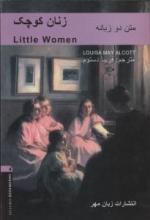 متن دو زبانه داستان زنان کوچک Little Women