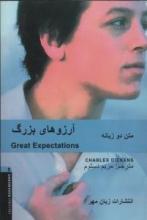 متن دو زبانه آرزوهای بزرگ Great Expectations