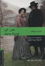 متن دوزبانه جین ایر Jane Eyre