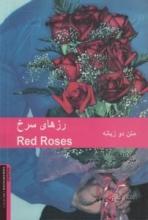 کتاب دو زبانه رزهای سرخ Red Roses