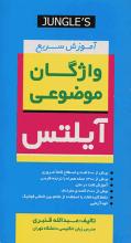 کتاب زبان CD+آموزش سريع واژگان موضوعي آکادميک آيلتس