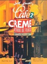 کتاب زبان راهنمای کامل cafe creme 2