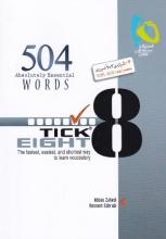 کتاب واژگان زبان انگلیسی 504 به روش TICK EIGHT