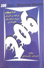 کتاب زبان 206 اصطلاح دو کلمه ای کاربردی همراه با معادل های دقیق فارسی