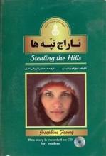 کتاب زبان تاراج تپهها : Stealing the hills