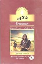 دلاور : Braveheart