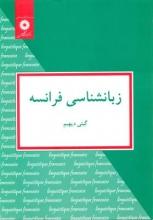 زبانشناسی فرانسه