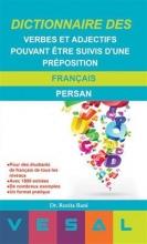 فرهنگ لغت افعال و صفت های دارای حروف اضافه فرانسه - فارسی