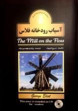 کتاب آسیاب رودخانه فلاس : The mill on the floss