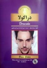 کتاب دراکولا : Dracula