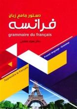 دستور جامع زبان فرانسه