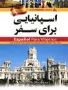 کتاب زبان اسپانيائي براي سفر