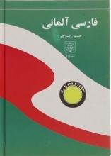 فرهنگ فارسي آلماني کوچک اثر حسين پنبه چي