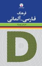 کتاب زبان فرهنگ فارسی - آلمانی اثر فرامرز بهزاد