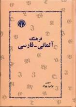 کتاب زبان فرهنگ آلمانی-فارسی اثر فرامرز بهزاد