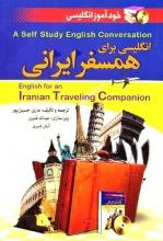 انگلیسی برای همسفر ایرانی + CD