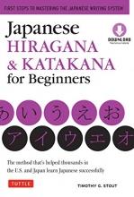 کتاب زبان Japanese Hiragana & Katakana for Beginners