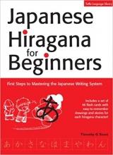 کتاب زبان Japanese Hiragana for Beginners